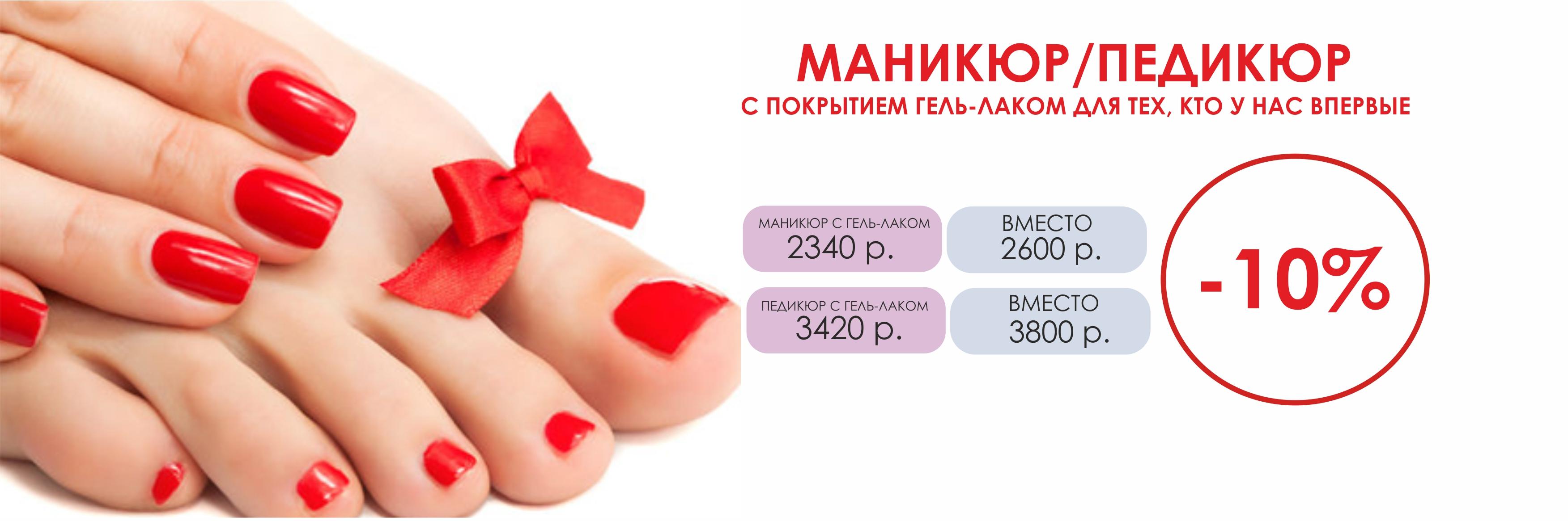 -10% на маникюр и педикюр для новых клиентов