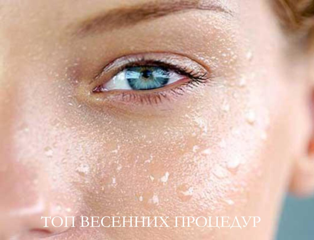 Топ весенних процедур для лица