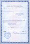 Медицинска лицензия