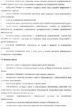 Правила поведения пациентов4