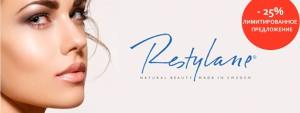 Banner-Restylane1