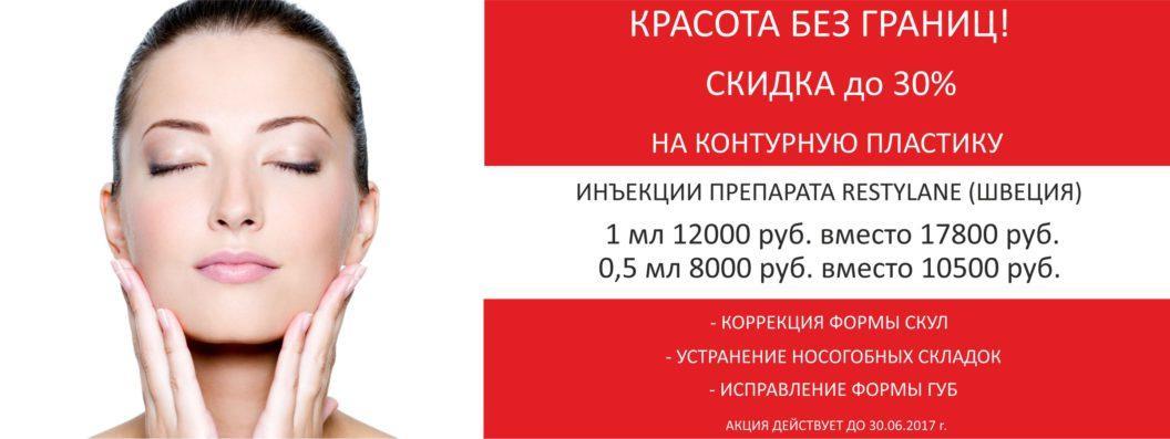 Косметология лица