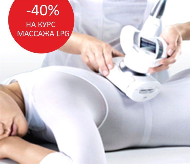 Где сделать lpg массаж в москве